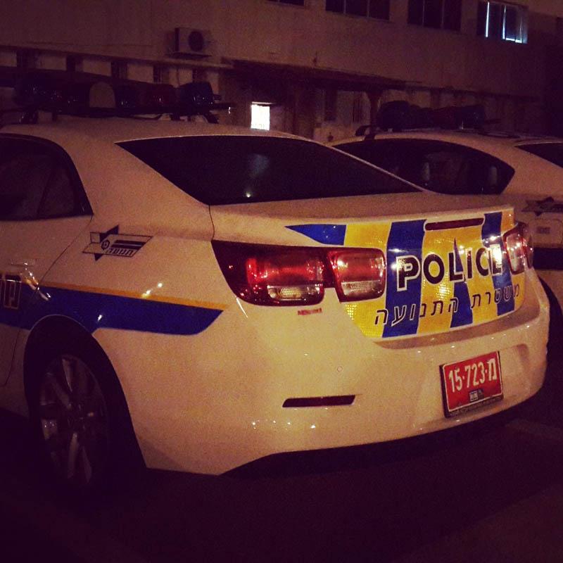 אם תסע מהר- יתפוס אותך שוטר!