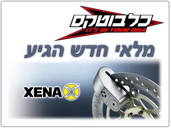 מדור פרסומי: מנעולי דיסק ושרשראות XENA בחצי המחיר בכלבוטקס