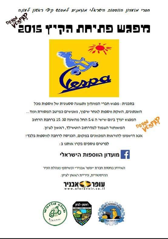 בשישי הקרוב: מפגש פתיחת הקיץ של מועדון הוספה הישראלי
