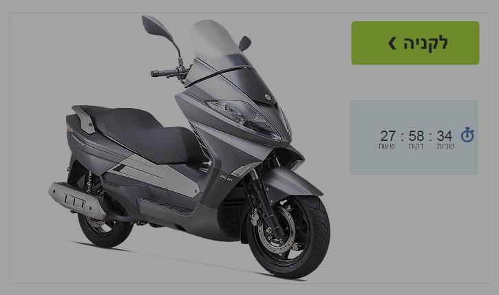 """מדור פרסומי: קטנוע מנהלים 250 סמ""""ק ב 14,900 בלבד- וואלה!"""