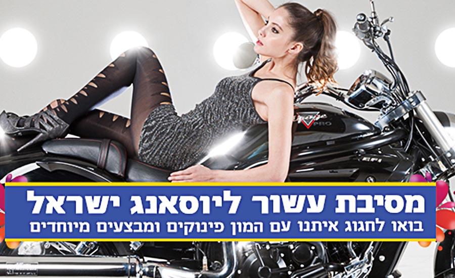 מדור פרסומי: מסיבת עשור ליוסאנג ישראל ואתם מוזמנים