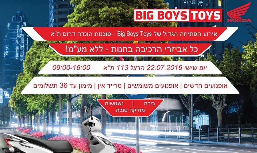 """מדור פרסומי: אירוע פתיחת סוכנות הונדה חדשה בדרום ת""""א: Big Boys Toys"""
