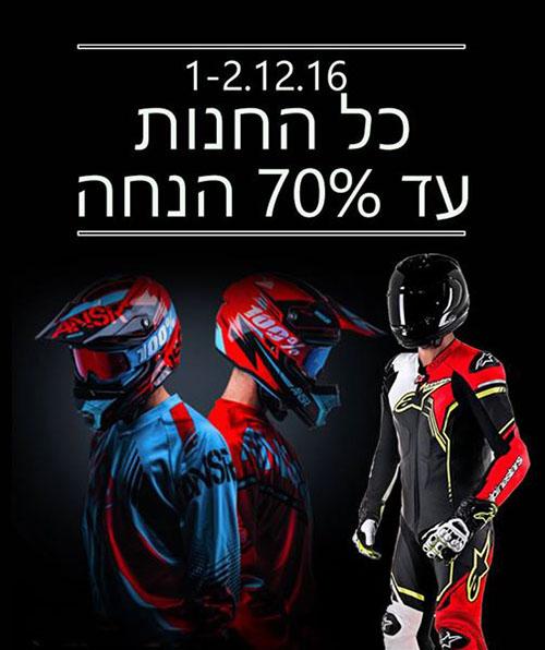 מדור פרסומי: מרתון מכירות ענקי בחמישי ושישי באופנועית