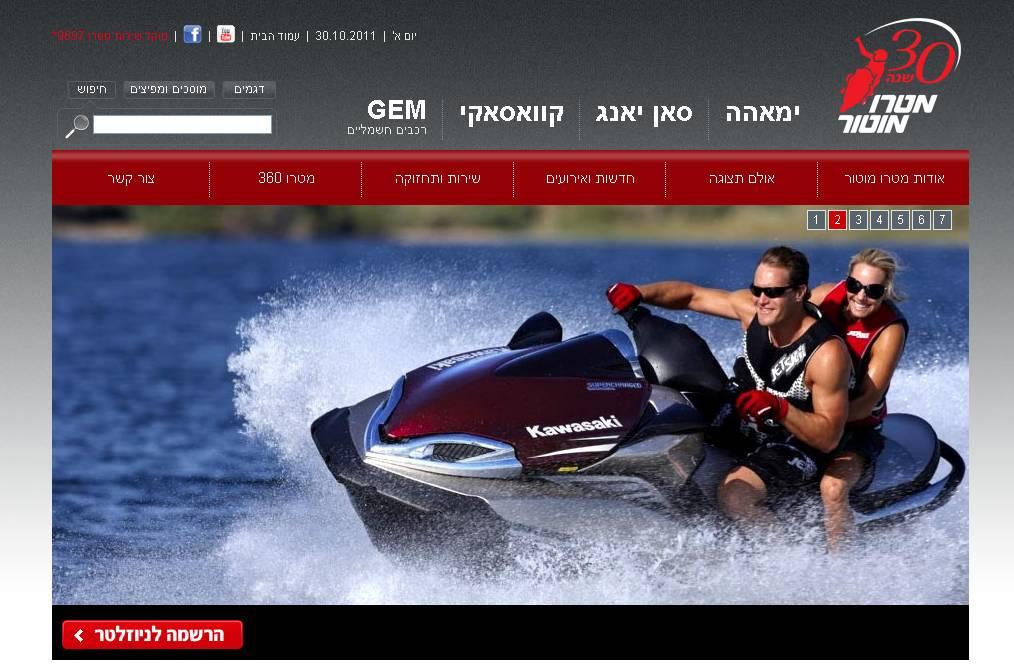 חדש ברשת: אתרים חדשים לקבוצת מטרו