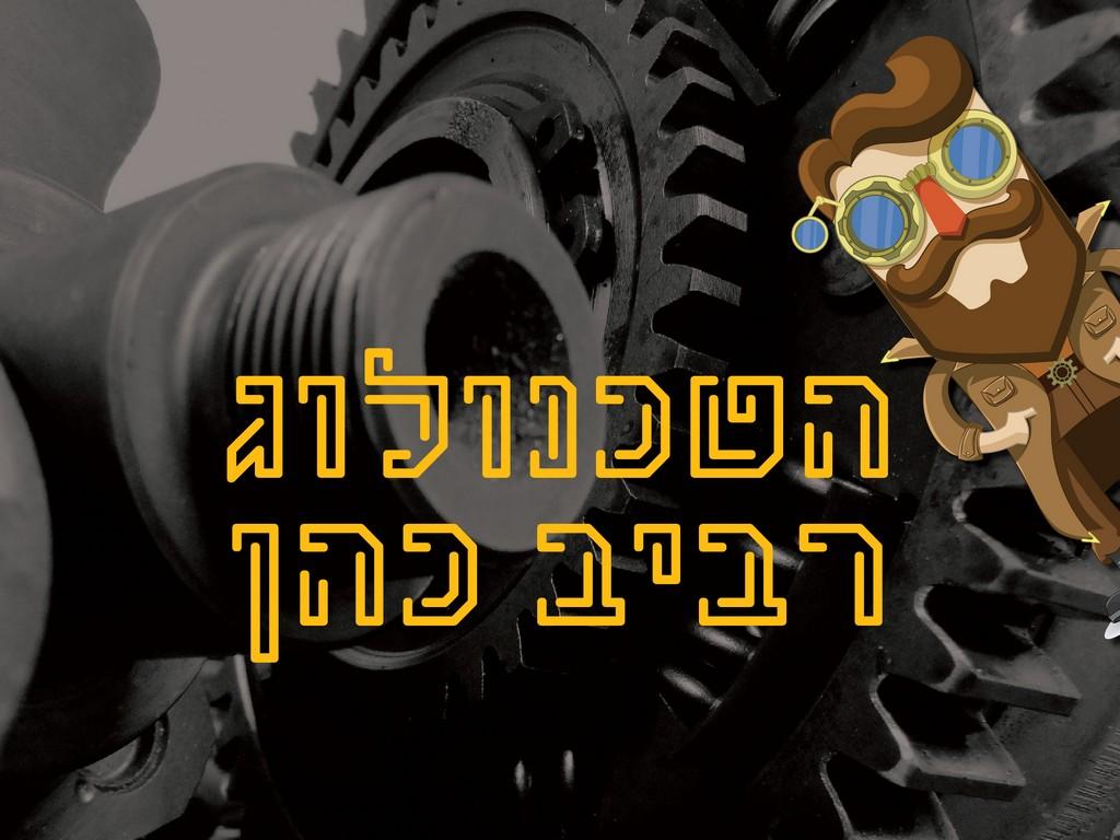 הטכנולוג: רביב כהן | הסוסים בורחים מהאורווה