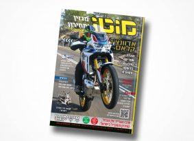 מגזין מוטו ינואר 2020 – גם בדיגיטל!