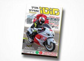 מגזין מוטו אפריל 2020 – במהדורה דיגיטלית!