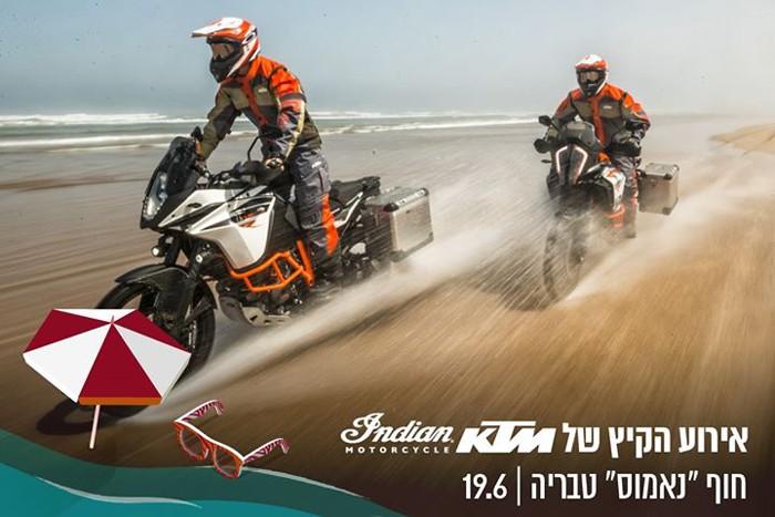 מסיבת פתיחת הקיץ MotorSummer של KTM ואינדיאן