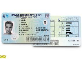 החל מאוקטובר: חידוש רישיון הנהיגה עד גיל 70