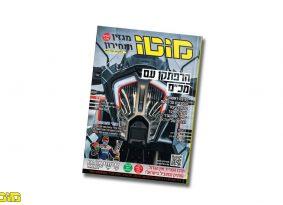 מגזין מוטו מרץ 2021 – גם בדיגיטל!