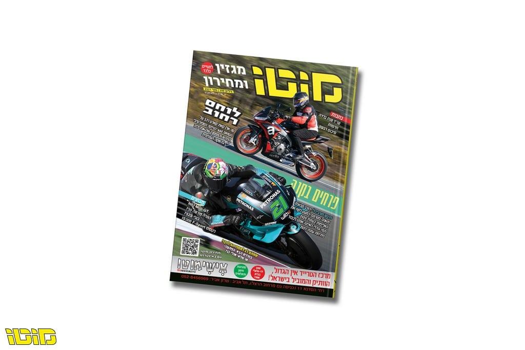 מגזין מוטו מאי 2021 – גם בדיגיטל!