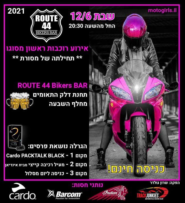 מחר: מפגש רוכבות Moto Girls iL בבייקרס בר ROUTE 44