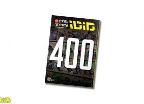 החודש במוטו: גיליון 400 חגיגי במיוחד!