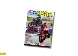 מגזין מוטו אוגוסט 2021 – גם בדיגיטל!